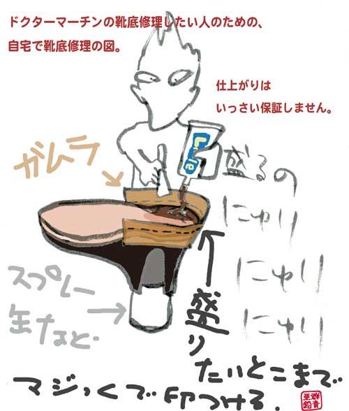 ドクターマーチン靴底修理_1