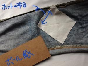 厚めの生成りシーティング布で当て布