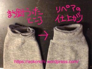 セーター袖口擦り切れ補修マチ針打ち