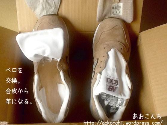 靴の修理屋さんでスニーカーのベロを作り替えてもらう。