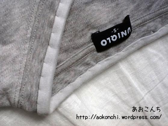 スウェットの衿のすり切れ修理
