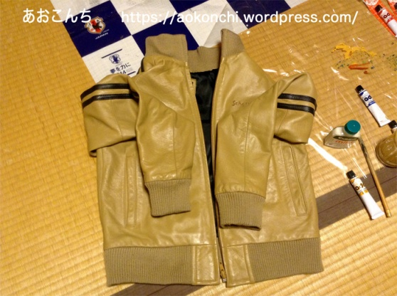 革のジャンパー色補修